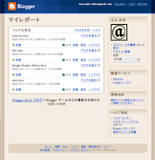 Blogger - Dashboard