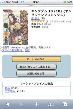 Amazon for iPhone 3