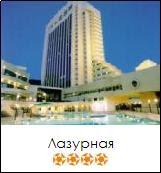 Гостиницы и отели сочи в центре. gostinitsy-i-oteli-sochi-v-tsentre.