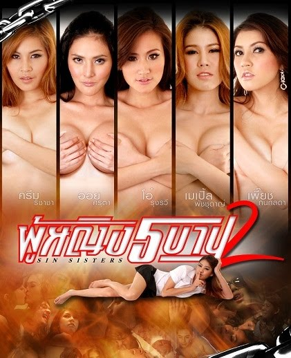 Thai erotic movies