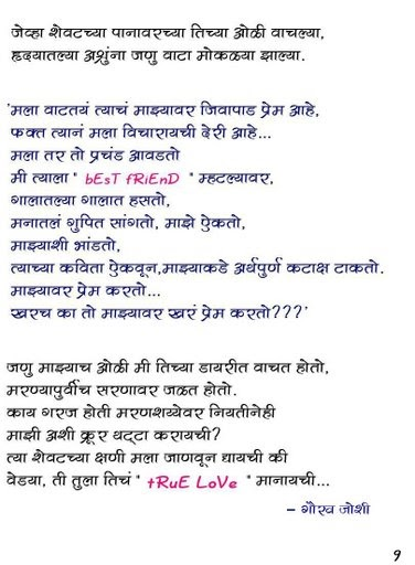 essay on my best friend in marathi
