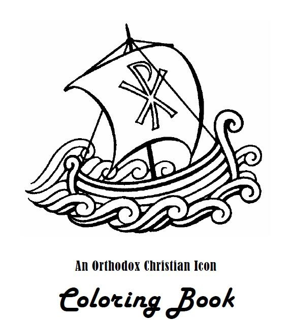 Orthodox Christian Education Orthodox Icon Coloring Book
