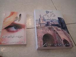 دو کتاب از  مهندس همایون ابراهیمی