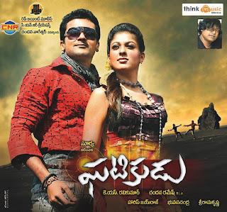 Ghatikudu Telugu movie 2009 free download mp3 songs - mp3