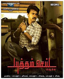 yudham sei tamil movie watch online free