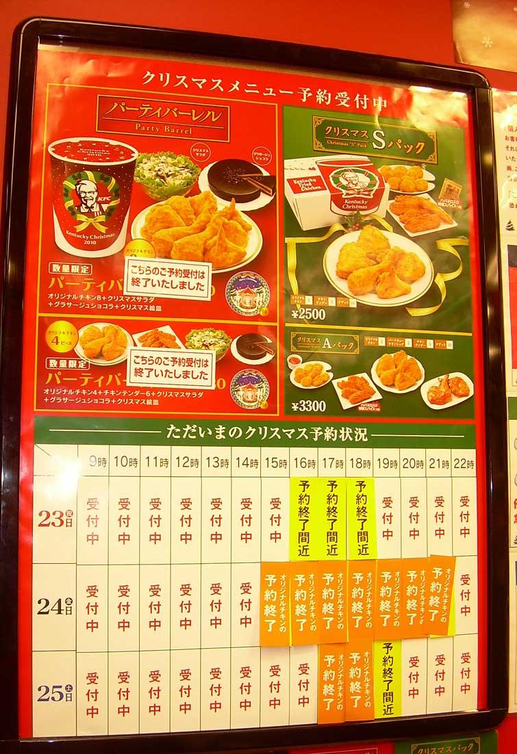 Japanese Snack Reviews: Variety Friday: Japanese KFC Christmas