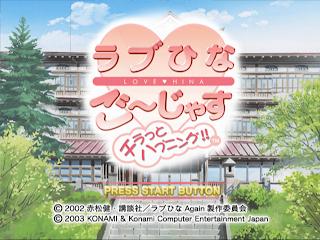 1760 - Love Hina (Sony PlayStation 2)