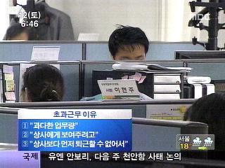 Travail En Coree Du Sud Qualite Plutot Que Quantite Bienvenue En