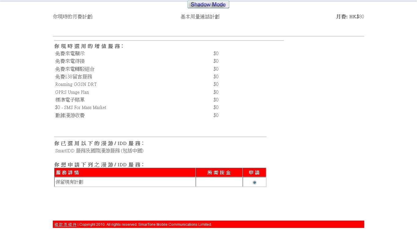 roaming in singapore ? | Yahoo 知識+