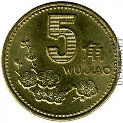 Gambar Uang Logam China Jual Koin Mata Uang Kuno 5 Jiao China Tahun 1996