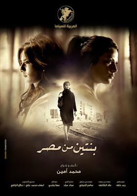تحميل فيلم بنتين من مصر 46178644.jpg