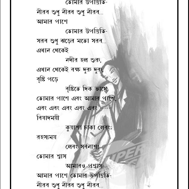 Shobdokhoron: Ami Ebong Tumi By Pompa Biswas : Bangla