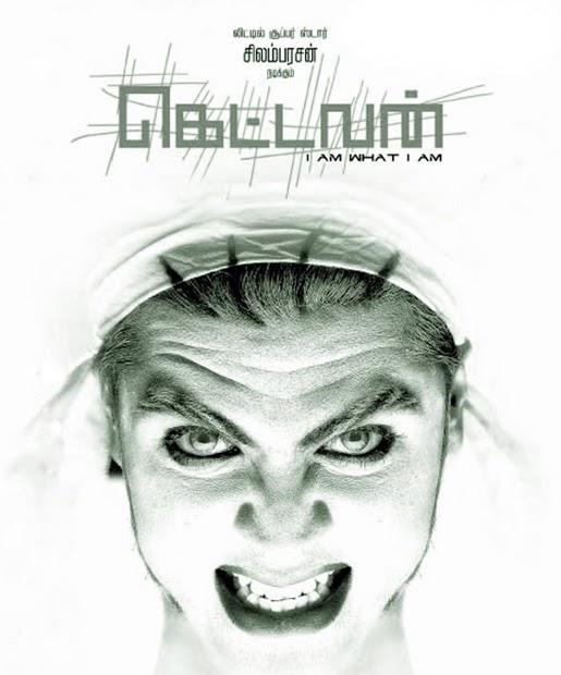 Kettavan (2009) – download tamil movie mp3 songs | agnel blog.