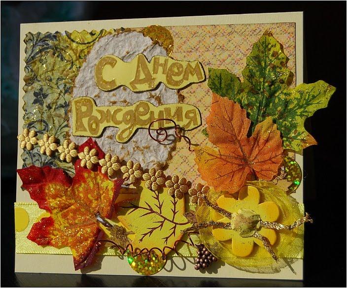 Картинки, открытки с осенними листьями с днем рождения