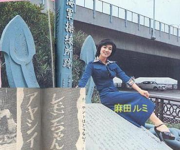 麻田ルミの画像 p1_12