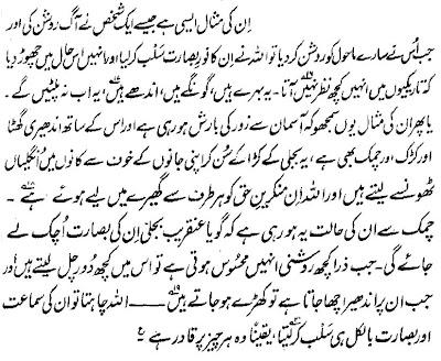 Similes In The Quran Simile 3 Al Baqara 217 20