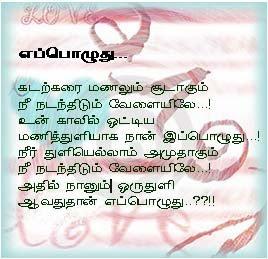 Pin Tamil Kavithaigal Page