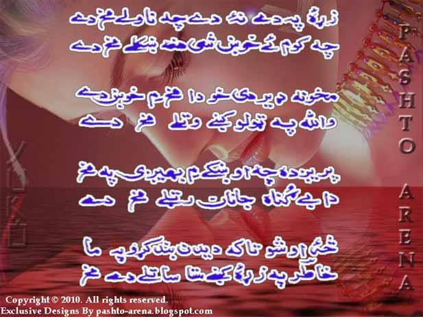 Best Pashto Poetry: Gazal By Khatir With Photo Design ...