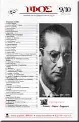 εξώφυλλο περ. ΥΦΟΣ