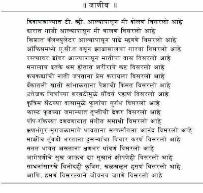world of marathi poems