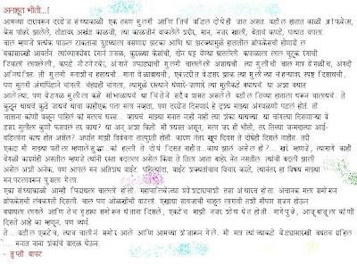 funny sms web marathi funny sms blogger holidays oo
