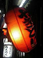 Japon : Toute la lumière sur les lampions et lanternes en papier ! 3