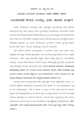 Help writing an essay kannada on computer science
