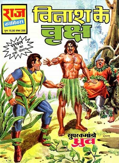 champak comics hindi pdf