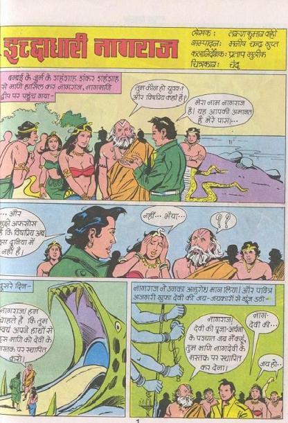 Nagraj hindi comics free download pdf
