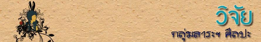ผลงานวิจัย วิทยานิพนธ์ สาระศิลปะ.ศน.แดง