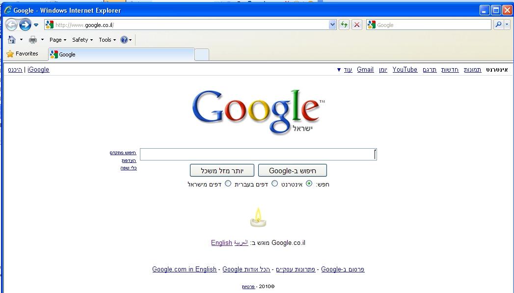 Google to english