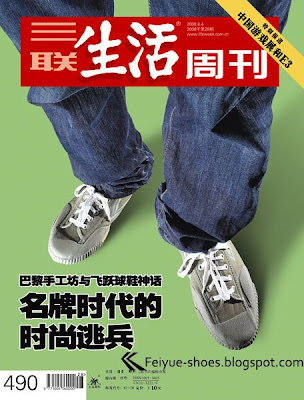 """72d84d1943 An article with the title """"History of Feiyue shoes""""(飞跃鞋的前世今生) appeared on  one of the most infulential Chinese Magazine"""