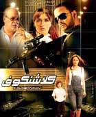 كلاشينكوف kalchinkove film egypt maseri aflames