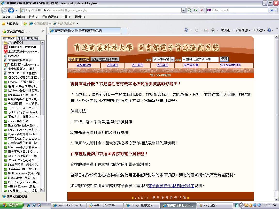 圖書館與終身學習: 991214中國期刊全文資料庫
