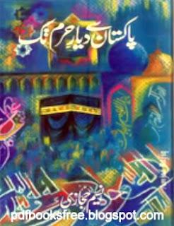 Free Download Urdu Historic novel in pdf