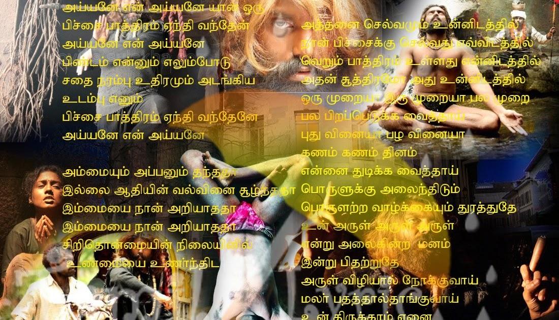 naan kadavul pichaipaathiram song