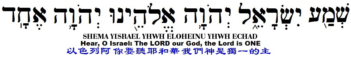 Judaism 101: Shema