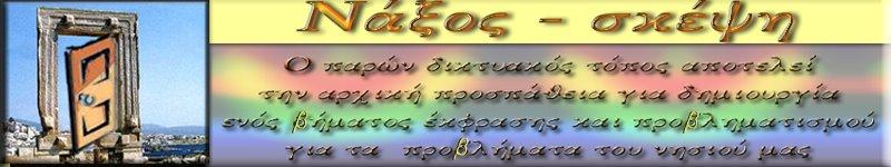 Νάξος (NAXOS)