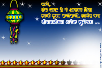 Majhya Lekhnetun: Diwali Chya Hardik Shubhechha ... Vadhdivas Chya Hardik Shubhechha