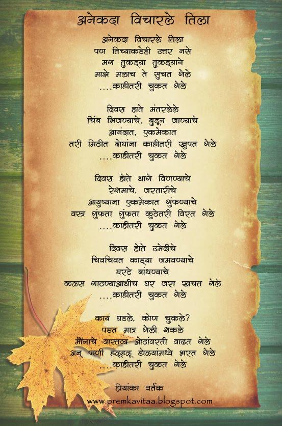 Friendship Quotes In Marathi Friendship Quotes