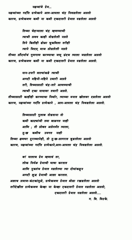Mangesh Padgaonkar Marathi Kavita Prem Mhanje - #traffic-club