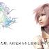 Du neuf sur Final Fantasy XIII