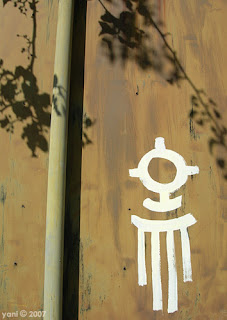 tribal mark 2007