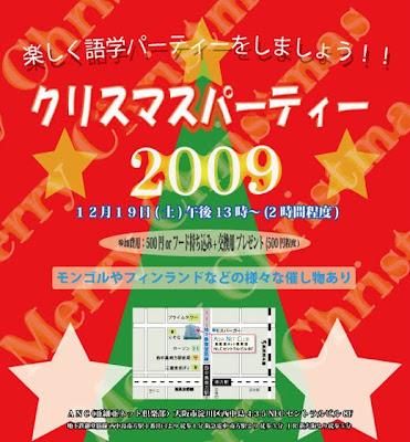 大阪の語学教室のイペント