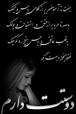 Love Wallpapers in Urdu - 2