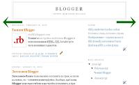 Ширина шаблона Blogger