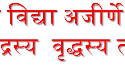 Practical Sanskrit: the four poisons - अनभ्यासे विषं