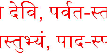 Practical Sanskrit: green, bountiful, mother earth - समुद्र