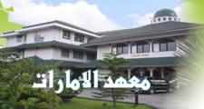 Al-Imarat