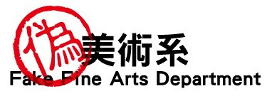 偽美術系 Fake Fine Arts Department (FFADp)